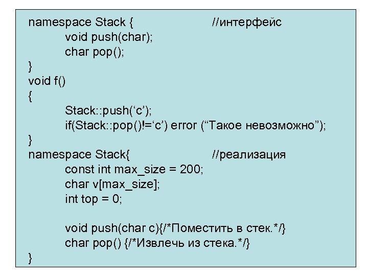 namespace Stack { //интерфейс void push(char); char pop(); } void f() { Stack: :