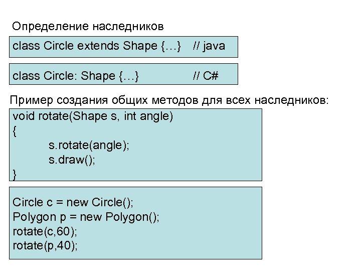 Определение наследников class Circle extends Shape {…} // java class Circle: Shape {…} //