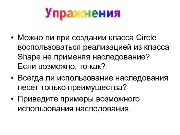 • Можно ли при создании класса Circle воспользоваться реализацией из класса Shape не