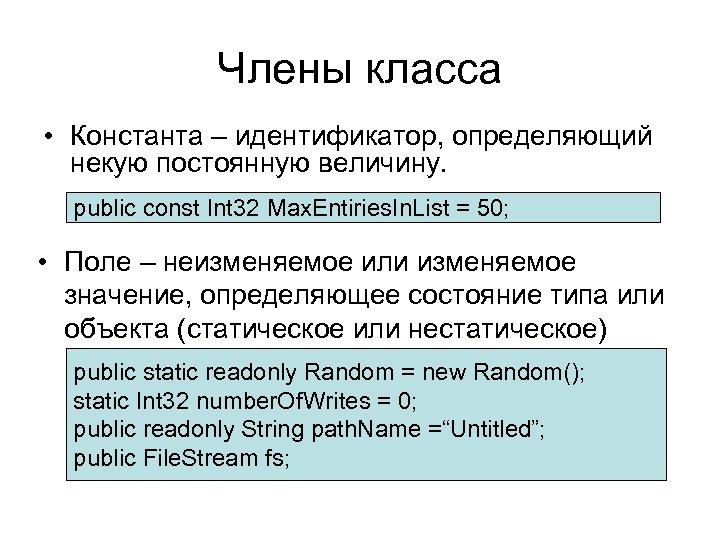 Члены класса • Константа – идентификатор, определяющий некую постоянную величину. public const Int 32