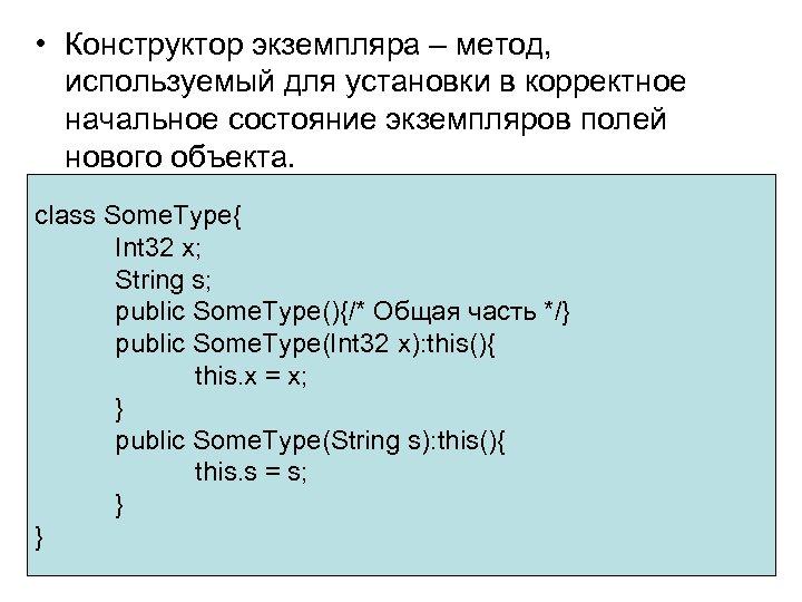 • Конструктор экземпляра – метод, используемый для установки в корректное начальное состояние экземпляров