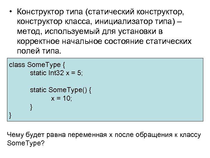 • Конструктор типа (статический конструктор, конструктор класса, инициализатор типа) – метод, используемый для