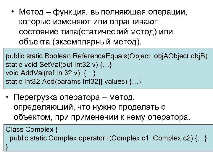 • Метод – функция, выполняющая операции, которые изменяют или опрашивают состояние типа(статический метод)