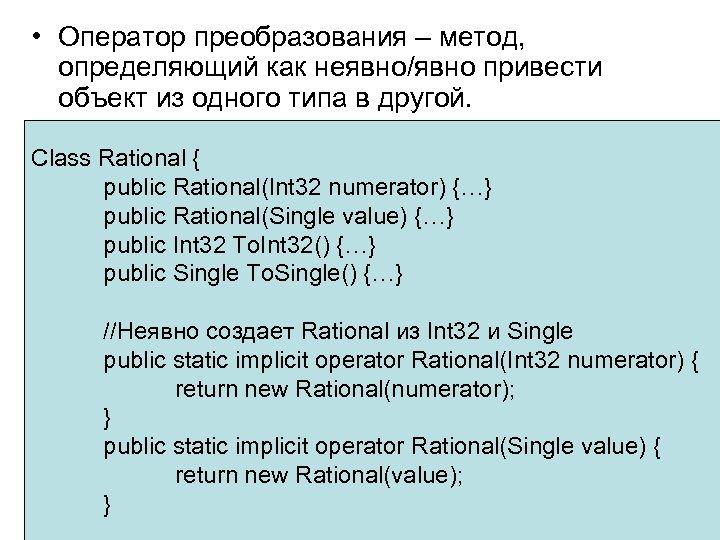 • Оператор преобразования – метод, определяющий как неявно/явно привести объект из одного типа