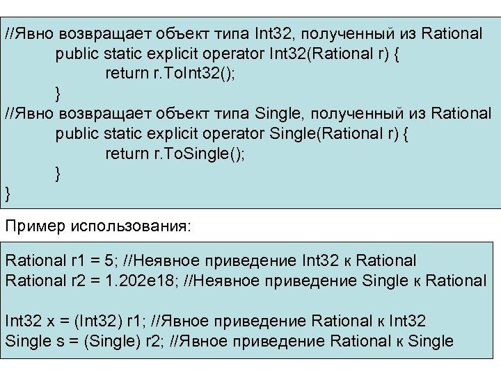 //Явно возвращает объект типа Int 32, полученный из Rational public static explicit operator Int