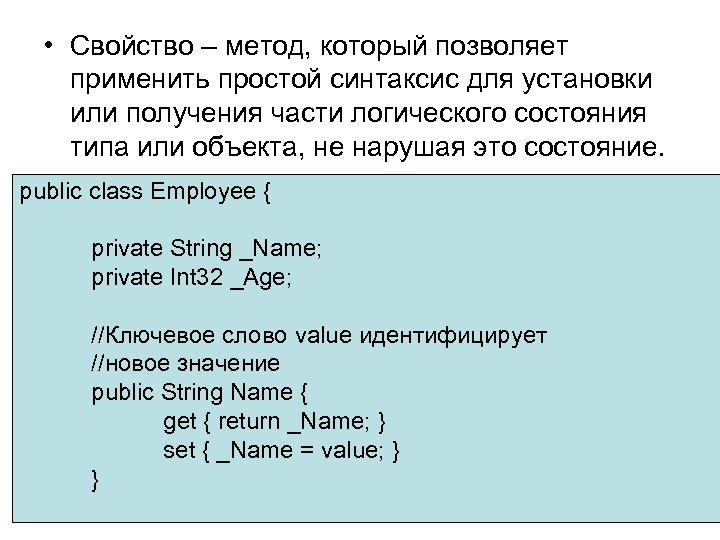 • Свойство – метод, который позволяет применить простой синтаксис для установки или получения
