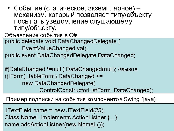 • Событие (статическое, экземплярное) – механизм, который позволяет типу/объекту посылать уведомление слушающему типу/объекту.