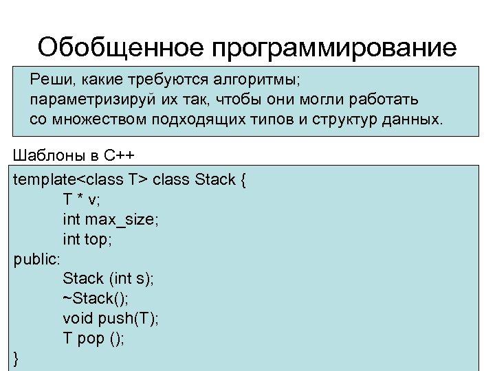 Обобщенное программирование Реши, какие требуются алгоритмы; параметризируй их так, чтобы они могли работать со