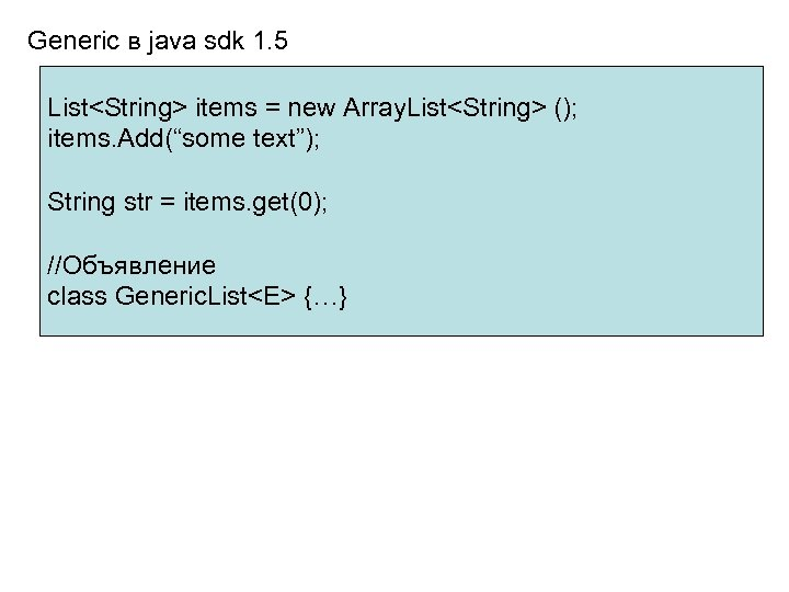 Generic в java sdk 1. 5 List<String> items = new Array. List<String> (); items.