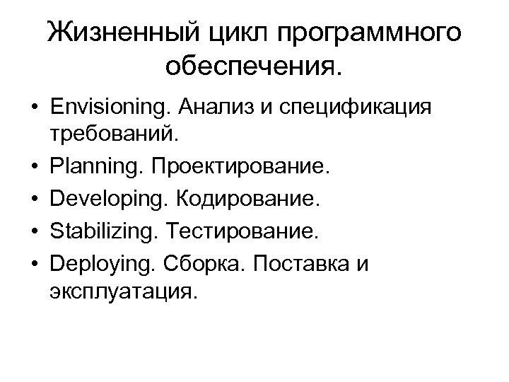 Жизненный цикл программного обеспечения. • Envisioning. Анализ и спецификация требований. • Planning. Проектирование. •