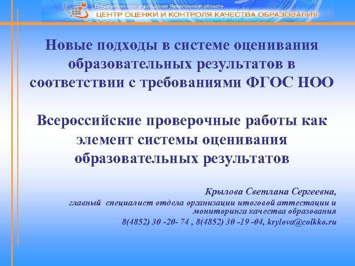 Новые подходы в системе оценивания образовательных результатов в соответствии с требованиями ФГОС НОО Всероссийские