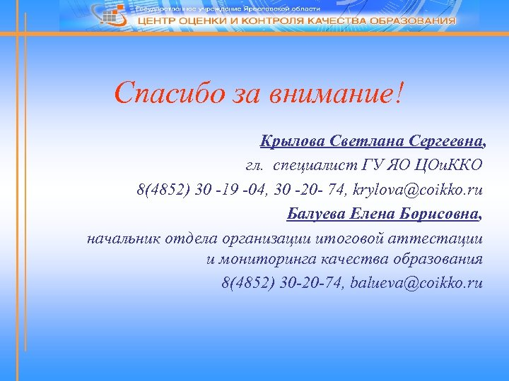 Спасибо за внимание! Крылова Светлана Сергеевна, гл. специалист ГУ ЯО ЦОи. ККО 8(4852) 30