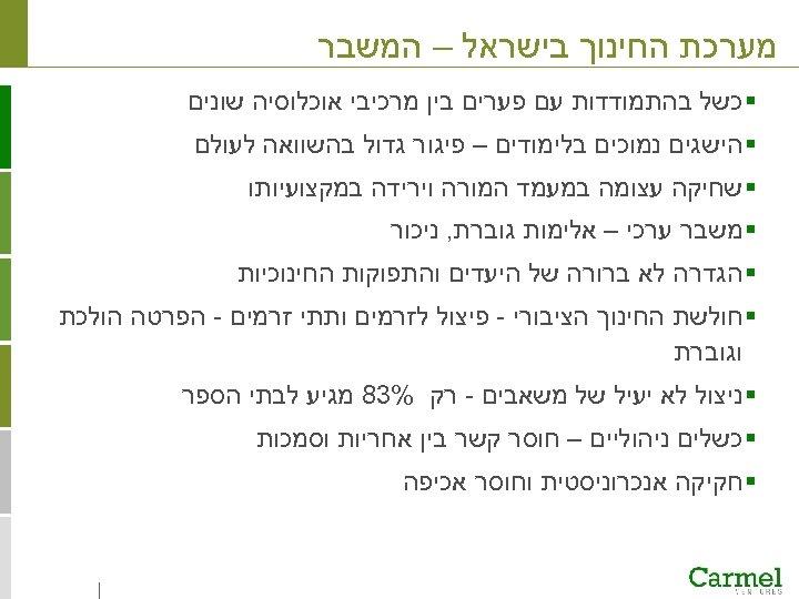 מערכת החינוך בישראל – המשבר § כשל בהתמודדות עם פערים בין מרכיבי אוכלוסיה