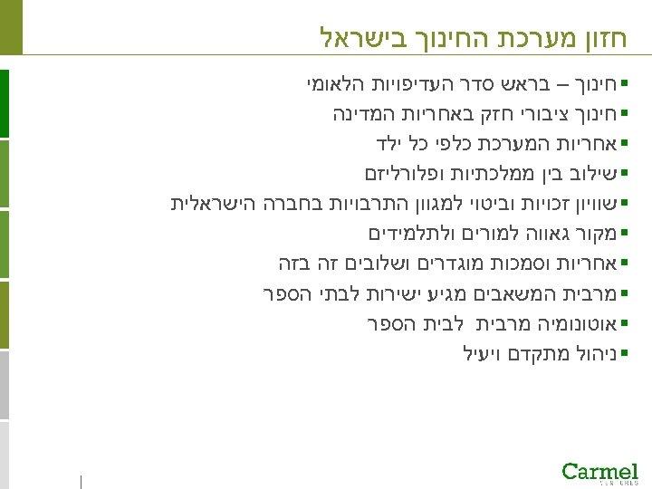 חזון מערכת החינוך בישראל § חינוך – בראש סדר העדיפויות הלאומי § חינוך