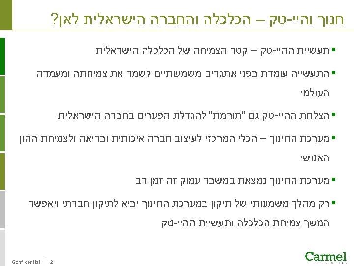 חנוך והיי-טק – הכלכלה והחברה הישראלית לאן? § תעשיית ההיי-טק – קטר הצמיחה