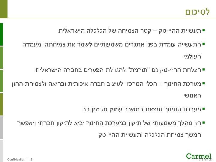 לסיכום § תעשיית ההיי-טק – קטר הצמיחה של הכלכלה הישראלית § התעשייה עומדת
