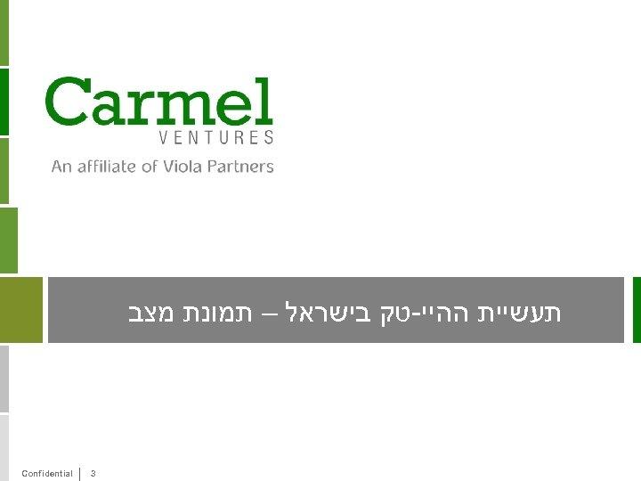 תעשיית ההיי-טק בישראל – תמונת מצב 3 Confidential