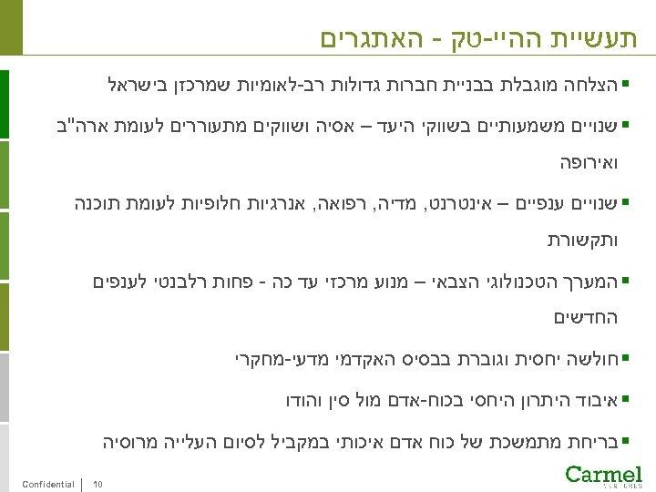 תעשיית ההיי-טק - האתגרים § הצלחה מוגבלת בבניית חברות גדולות רב-לאומיות שמרכזן בישראל