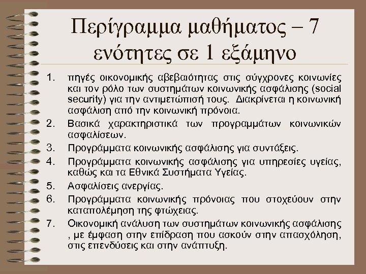 Περίγραμμα μαθήματος – 7 ενότητες σε 1 εξάμηνο 1. 2. 3. 4. 5. 6.