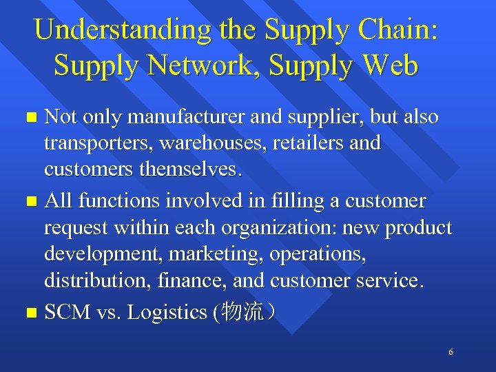 Understanding the Supply Chain: Supply Network, Supply Web Not only manufacturer and supplier, but