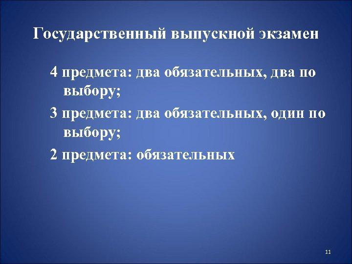 Государственный выпускной экзамен 4 предмета: два обязательных, два по выбору; 3 предмета: два обязательных,