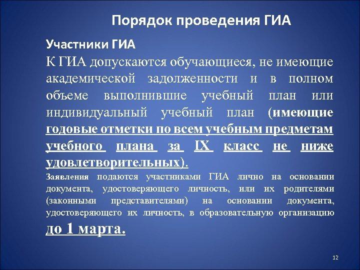 Порядок проведения ГИА Участники ГИА К ГИА допускаются обучающиеся, не имеющие академической задолженности и