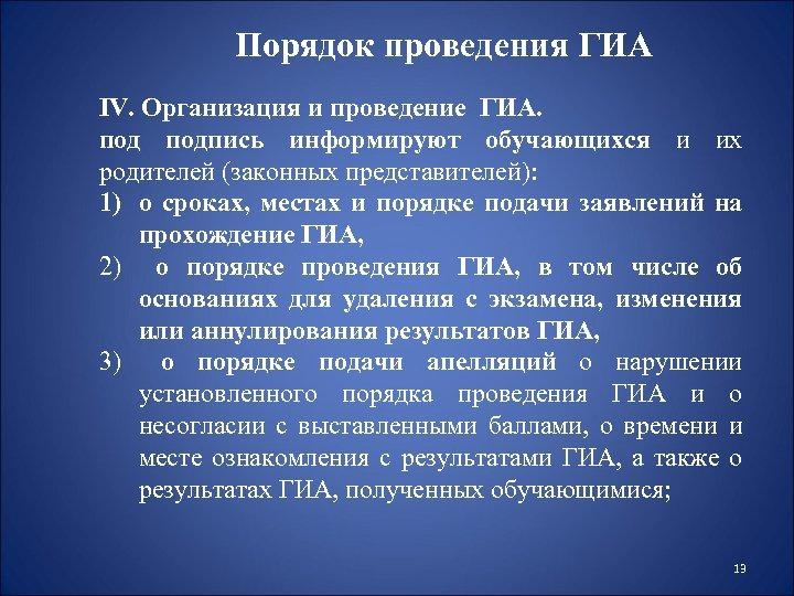 Порядок проведения ГИА IV. Организация и проведение ГИА. подпись информируют обучающихся и их родителей