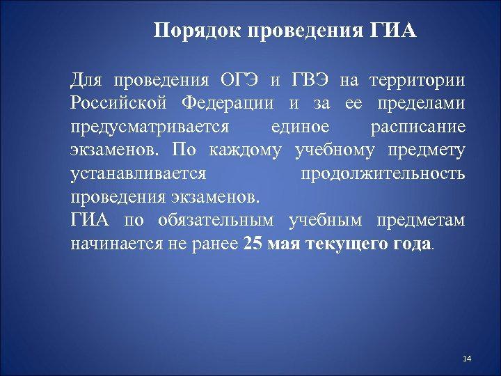 Порядок проведения ГИА Для проведения ОГЭ и ГВЭ на территории Российской Федерации и за