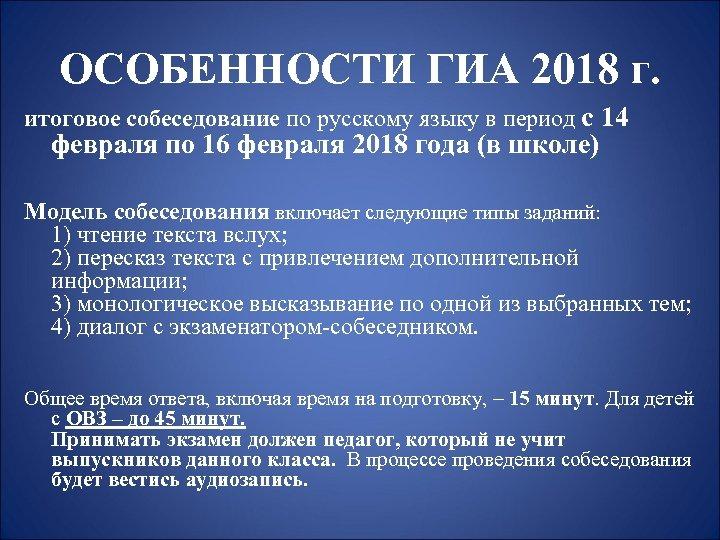 ОСОБЕННОСТИ ГИА 2018 г. итоговое собеседование по русскому языку в период с 14 февраля