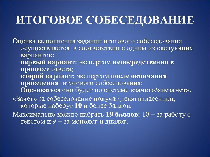 ИТОГОВОЕ СОБЕСЕДОВАНИЕ Оценка выполнения заданий итогового собеседования осуществляется в соответствии с одним из следующих