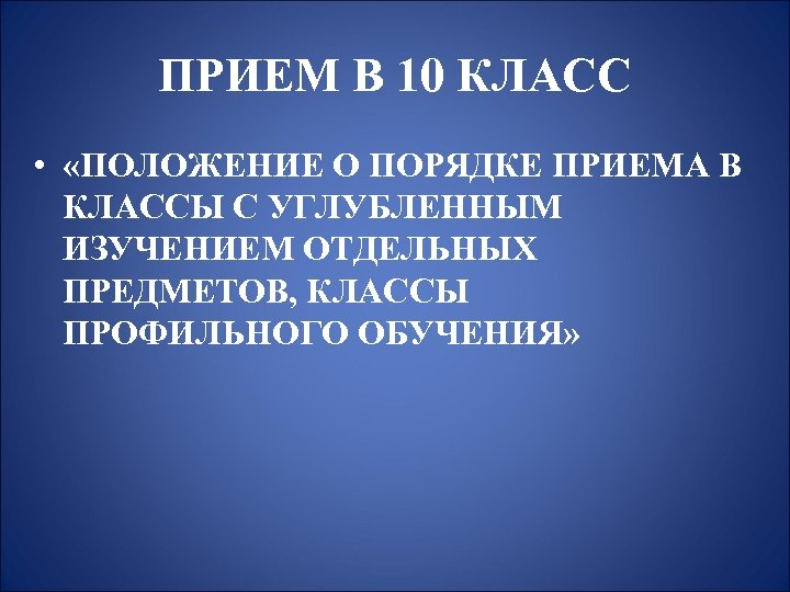 ПРИЕМ В 10 КЛАСС • «ПОЛОЖЕНИЕ О ПОРЯДКЕ ПРИЕМА В КЛАССЫ С УГЛУБЛЕННЫМ ИЗУЧЕНИЕМ