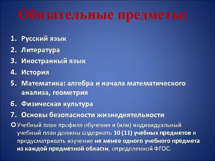 Обязательные предметы: 1. 2. 3. 4. 5. Русский язык Литература Иностранный язык История Математика: