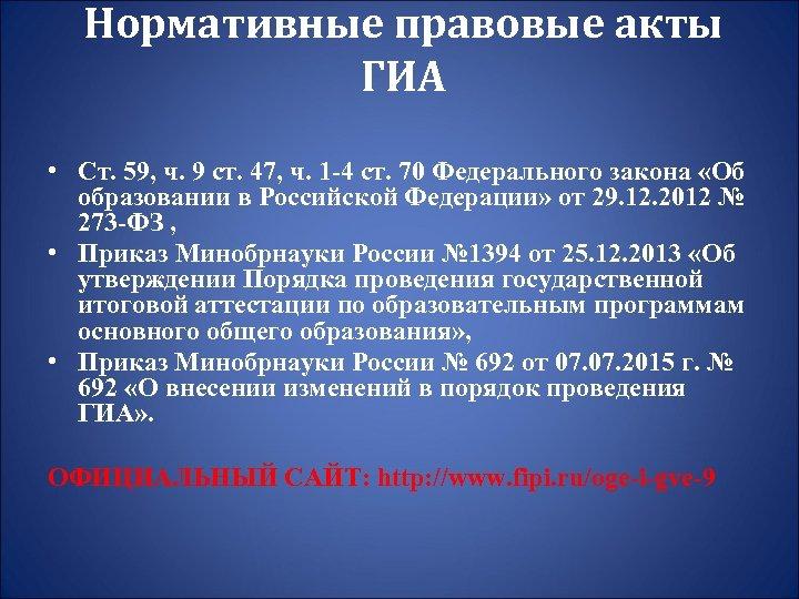 Нормативные правовые акты ГИА • Ст. 59, ч. 9 ст. 47, ч. 1 -4
