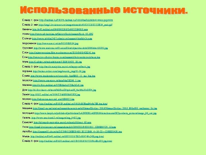 Слайд 1: фон http: //radikal. ru/F/i 078. radikal. ru/1003/6 a/02290 b 4144 cc. jpg.