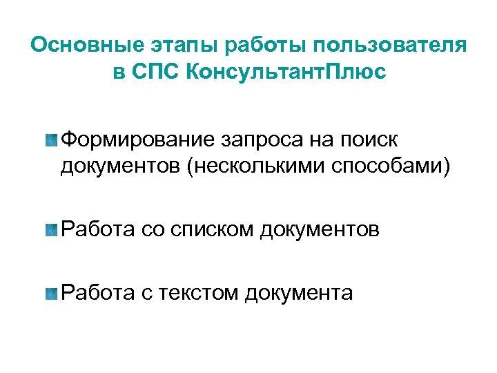 Основные этапы работы пользователя в СПС Консультант. Плюс Формирование запроса на поиск документов (несколькими