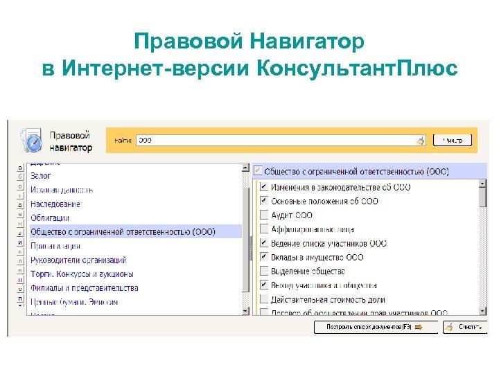 Правовой Навигатор в Интернет-версии Консультант. Плюс
