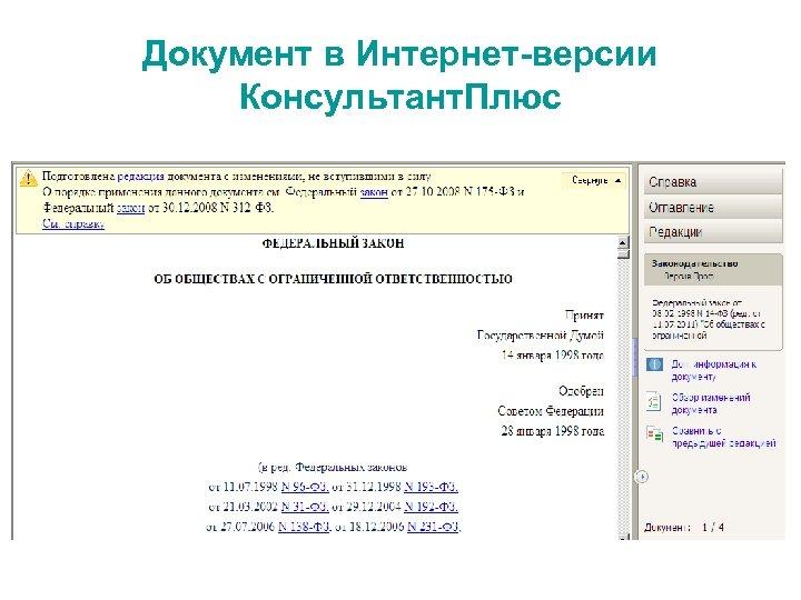 Документ в Интернет-версии Консультант. Плюс