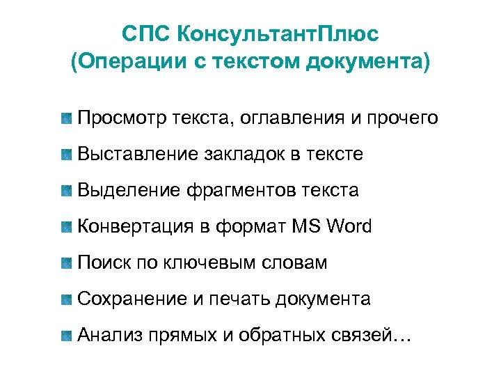 СПС Консультант. Плюс (Операции с текстом документа) Просмотр текста, оглавления и прочего Выставление закладок