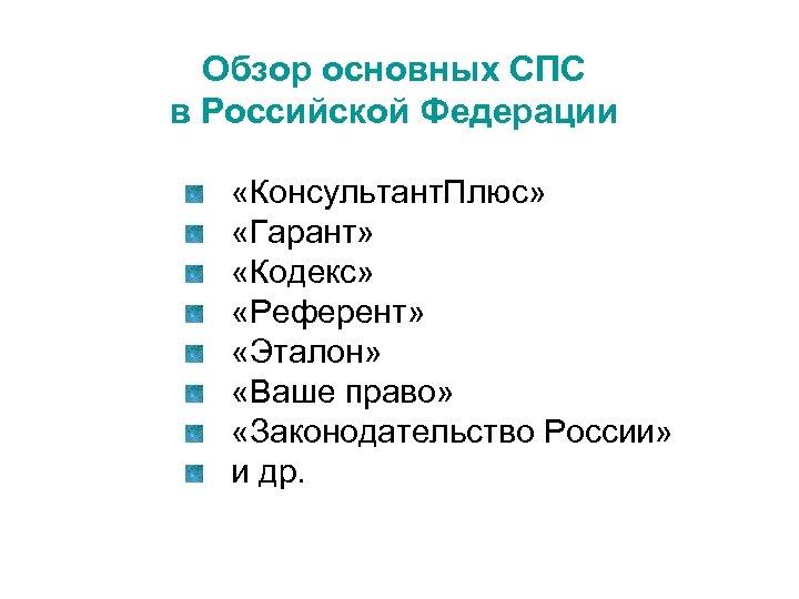 Обзор основных СПС в Российской Федерации «Консультант. Плюс» «Гарант» «Кодекс» «Референт» «Эталон» «Ваше право»