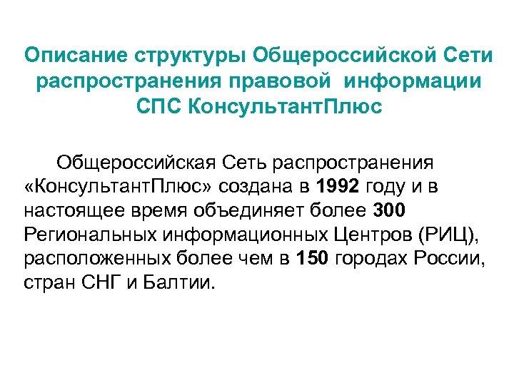 Описание структуры Общероссийской Сети распространения правовой информации СПС Консультант. Плюс Общероссийская Сеть распространения «Консультант.