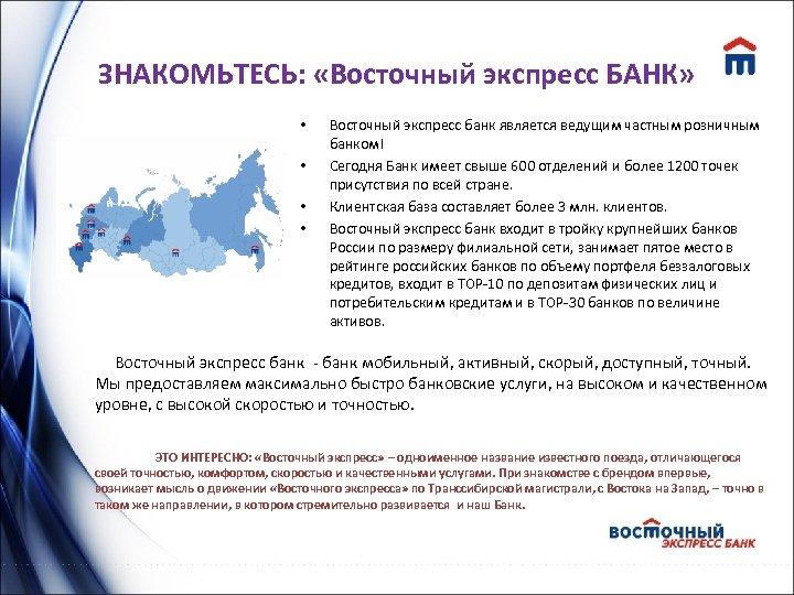ЗНАКОМЬТЕСЬ: «Восточный экспресс БАНК» • • Восточный экспресс банк является ведущим частным розничным банком!