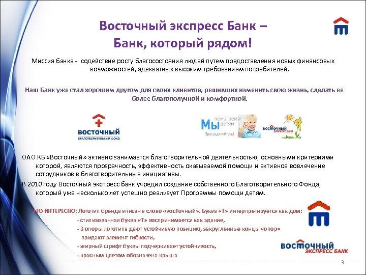 Восточный экспресс Банк – Банк, который рядом! Миссия банка - содействие росту благосостояния людей