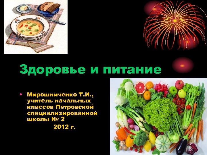 Здоровье и питание • Мирошниченко Т. И. , учитель начальных классов Петровской специализированной школы