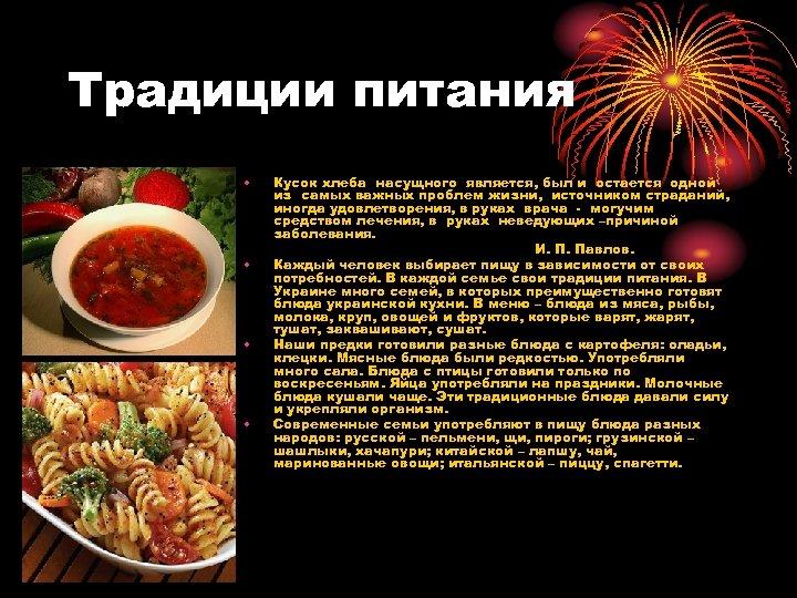 Традиции питания • • Кусок хлеба насущного является, был и остается одной из самых