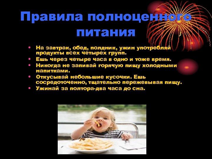 Правила полноценного питания • На завтрак, обед, полдник, ужин употребляй продукты всех четырех групп.