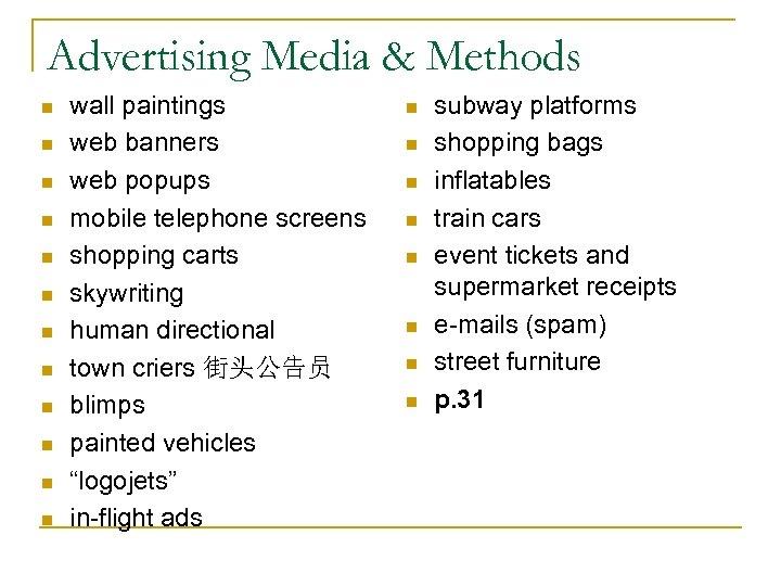 Advertising Media & Methods n n n wall paintings web banners web popups mobile