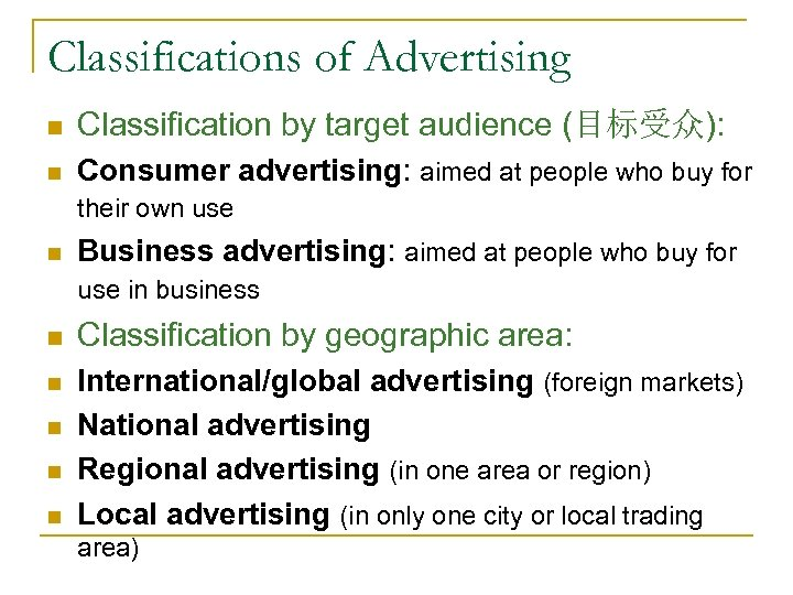 Classifications of Advertising n Classification by target audience (目标受众): n Consumer advertising: aimed at