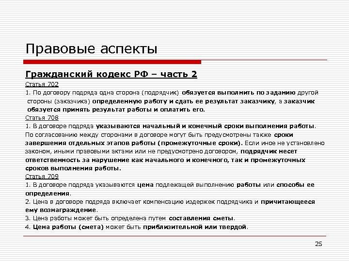 гражданский кодекс о договоре подряда