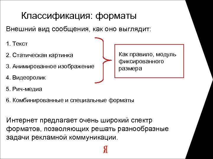 Классификация: форматы Внешний вид сообщения, как оно выглядит: 1. Текст 2. Статическая картинка 3.