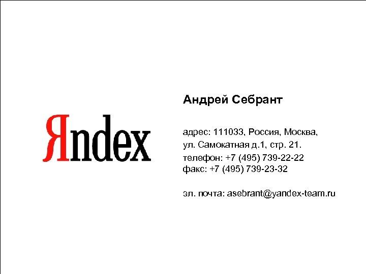 Андрей Себрант адрес: 111033, Россия, Москва, ул. Самокатная д. 1, стр. 21. телефон: +7